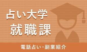 占い大学 就職課