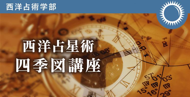 西洋占星術 四季図講座