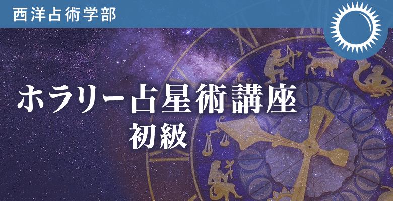 ホラリー占星術講座 初級