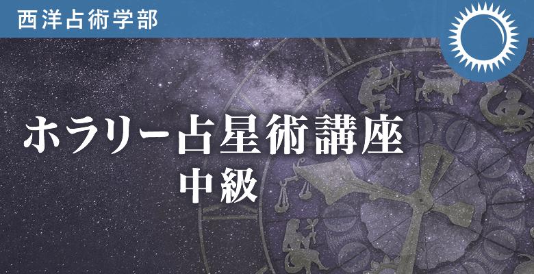 ホラリー占星術講座 中級