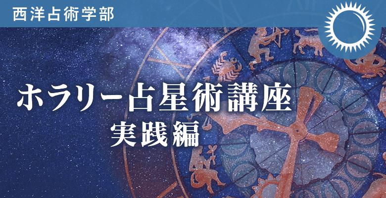 ホラリー占星術講座 実践編