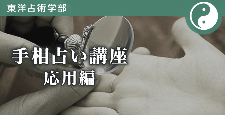 手相占い講座 応用編(中級)