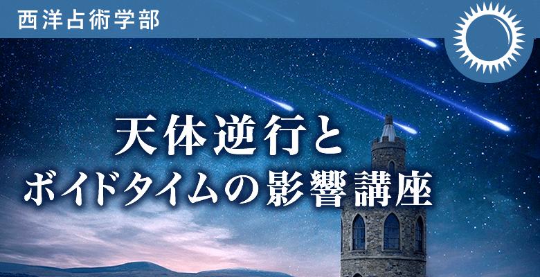 天体逆行とボイドタイムの影響講座
