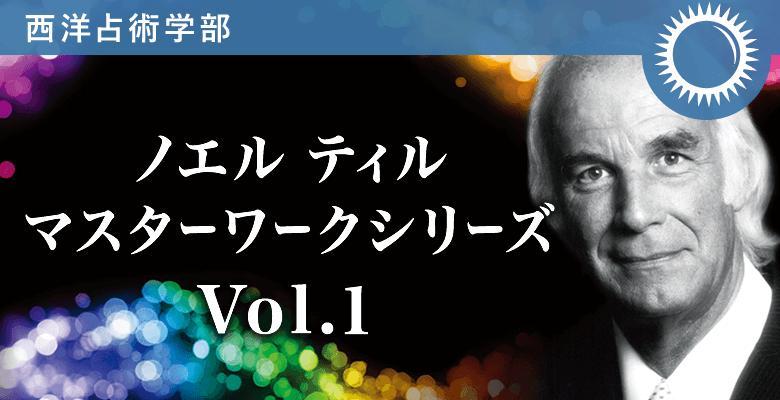 ノエルティル マスターワークシリーズVol.1